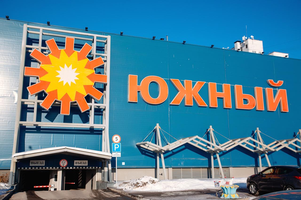 ТЦ «Южный» вТюмени выставили на реализацию за800 млн руб.