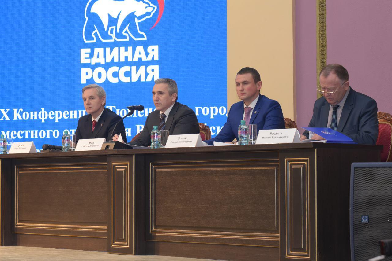 Секретарем «Единой России» вновь стал Моор: «Наша цель— конструктивный разговор снаселением»