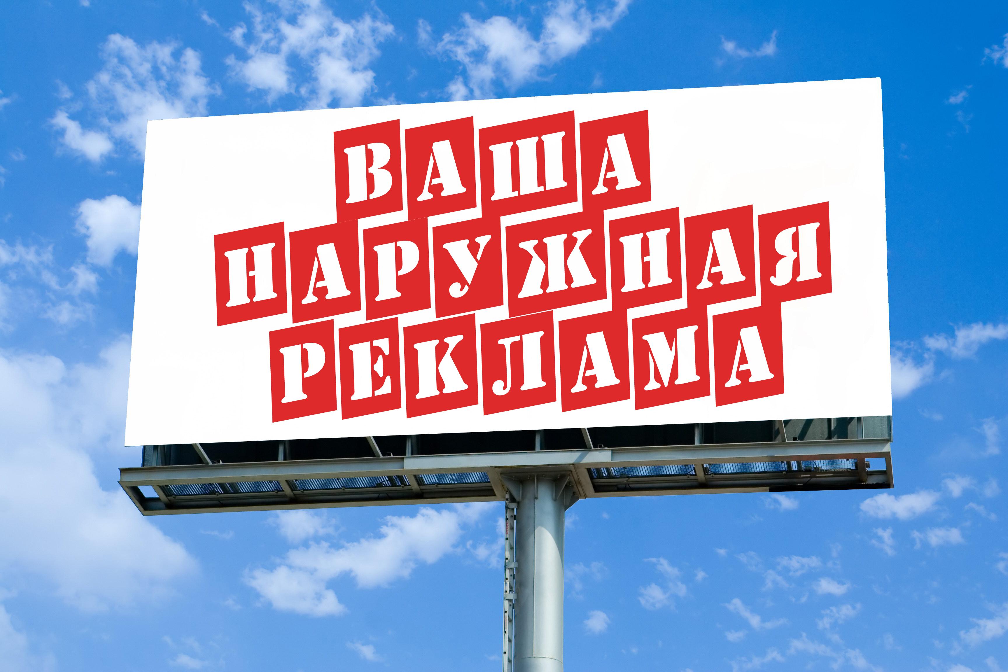 Верховный судРФ пресек беспредел всфере наружной рекламы Уфы