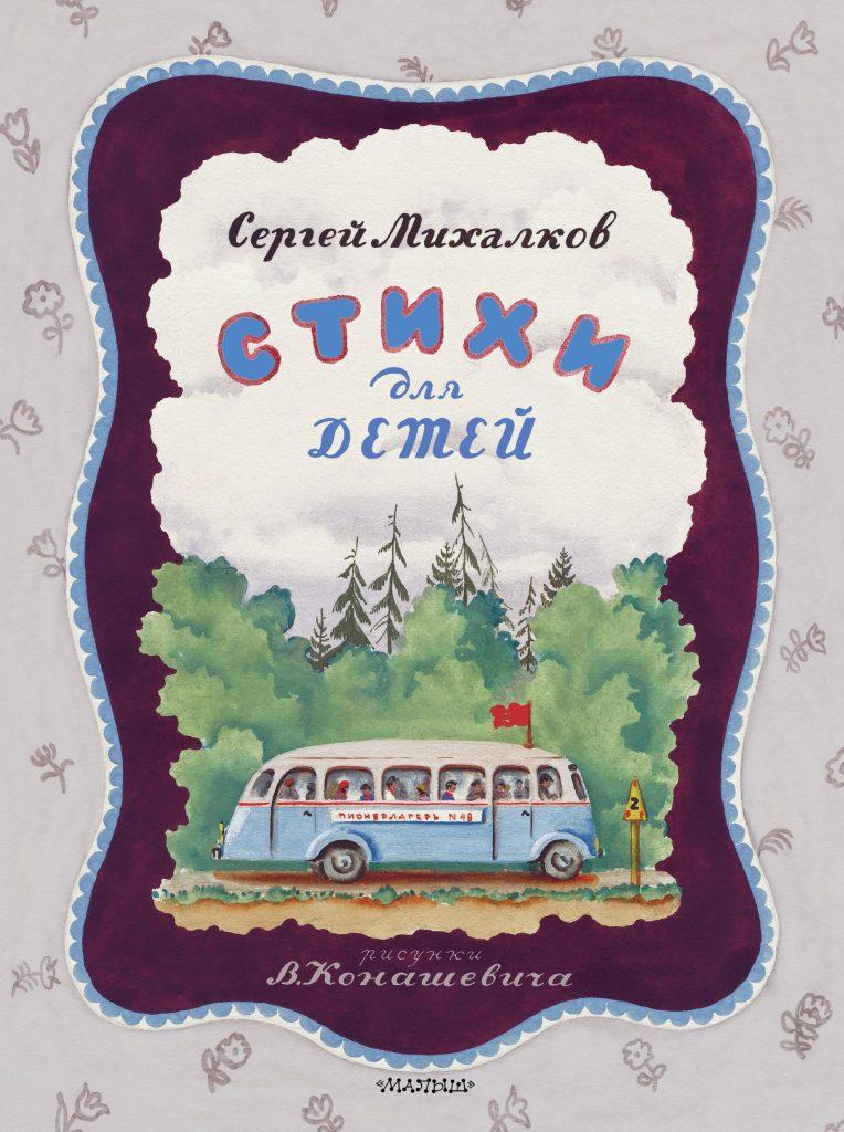 Сергей Михалков стихи для детей, басни и сказки фото