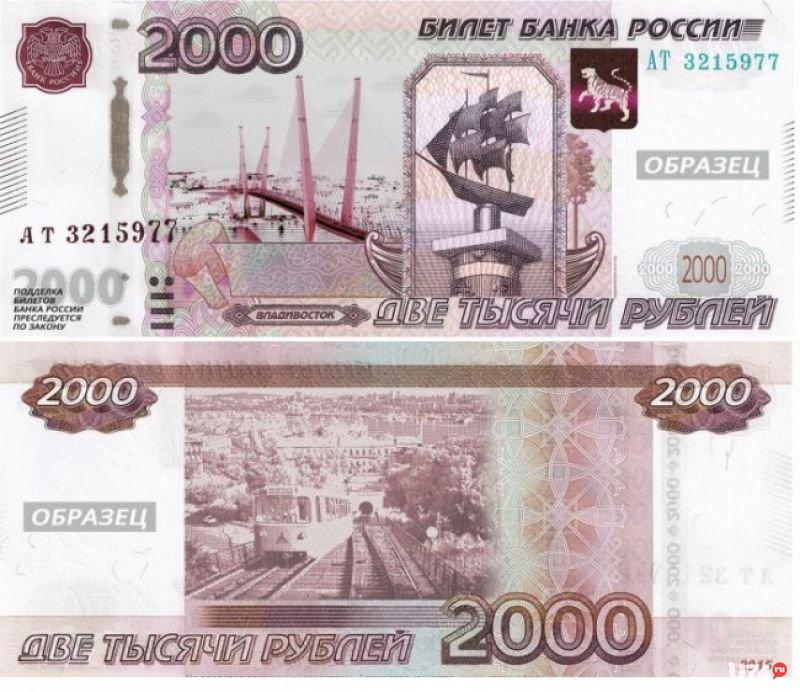 купюра 2000 рублей фото