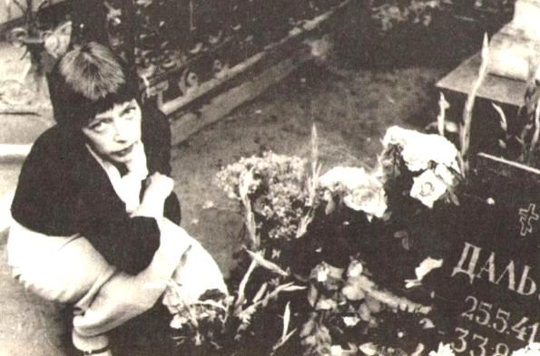 Похороны Олега Даля. Причина смерти по какой причине? фото