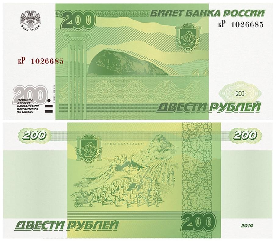 купюра 200 рублей фото
