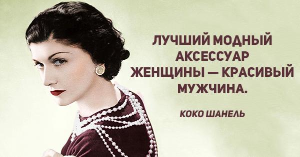 ЦитатыКоко Шанель фото