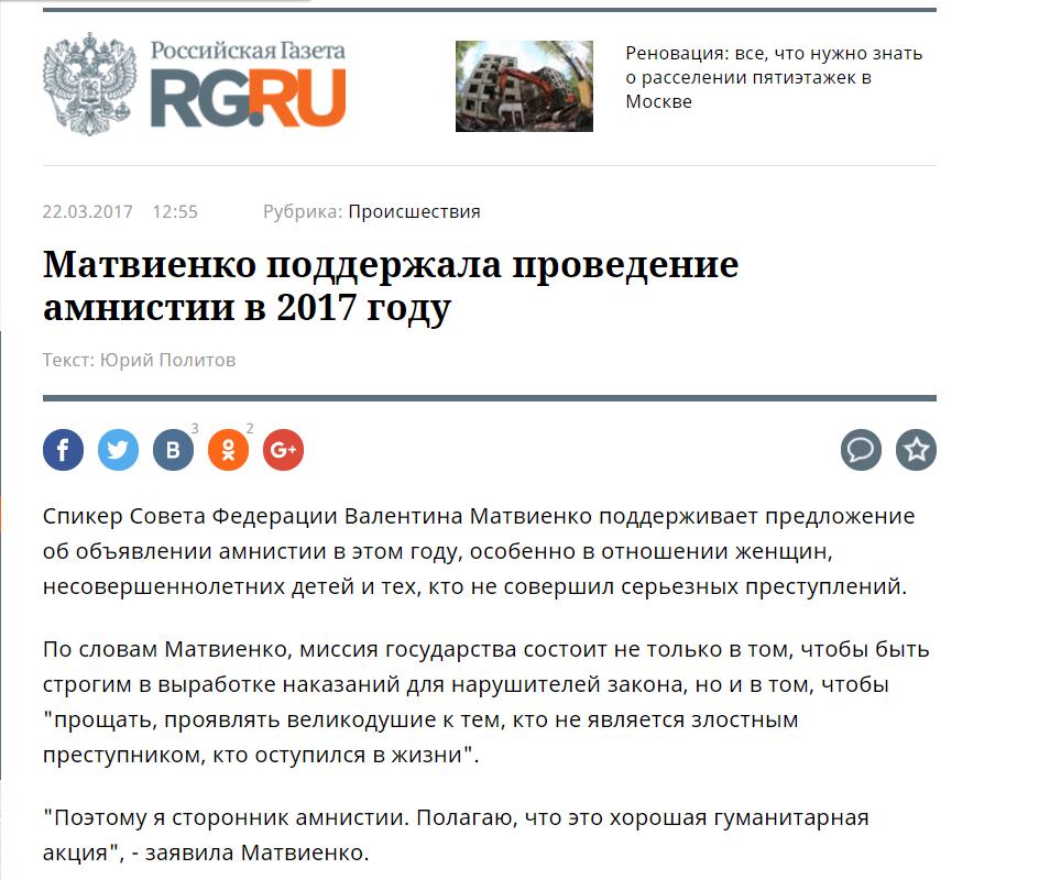 Амнистия 2017 года. Официальный текст из Российской Газеты