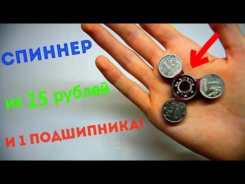 Как сделать спиннер без подшипников из монет фото