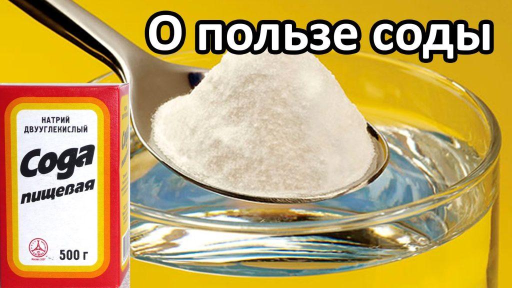 Как увеличить член с помощью пищевой соды фото