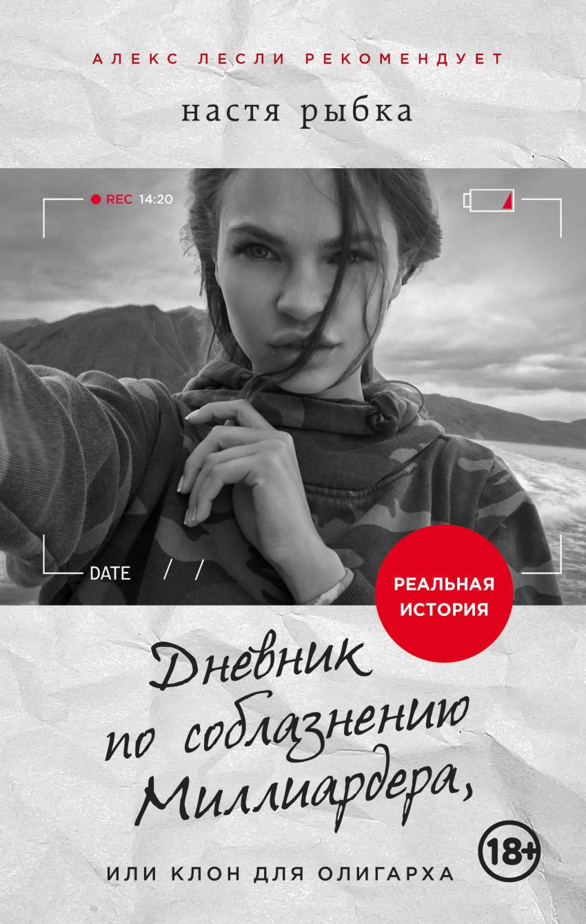 """Книга Насти Рыбка """"Дневник по соблазнению миллиардера"""" где взять и скачать фото"""