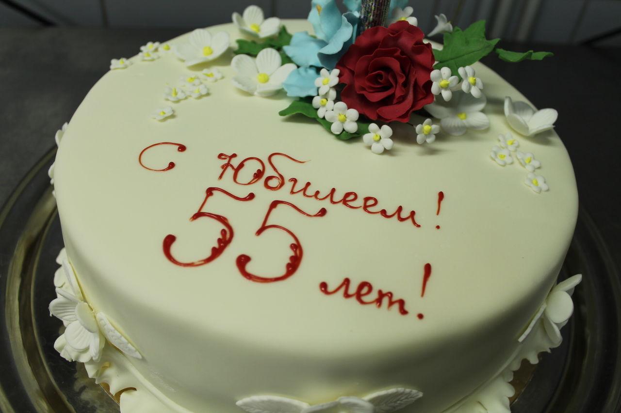 Что подарить на юбилей женщине 55 лет фото