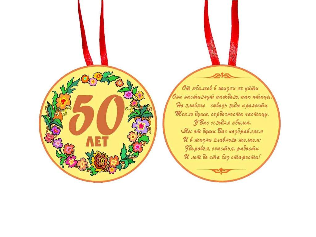 Делаем подарок к юбилею женщине 50 лет фото