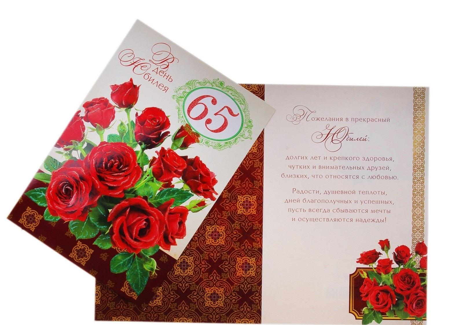 Как красиво подписать открытку для юбилея женщины 65 лет фото