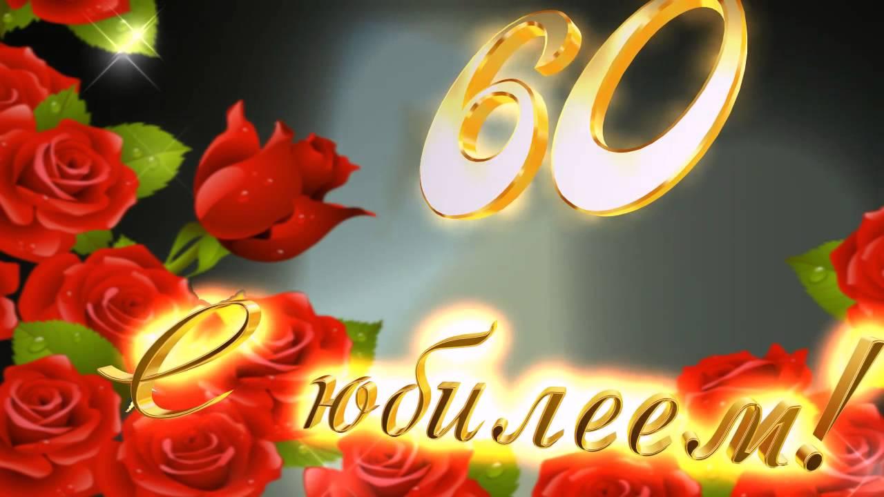 Красивые стихи, песни, тосты и сценки для юбилея женщины 60 лет фото