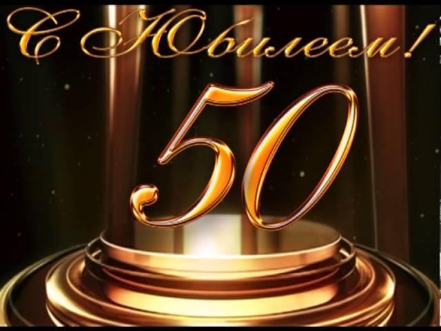 Поздравления с юбилеем коллеге 50 лет фото