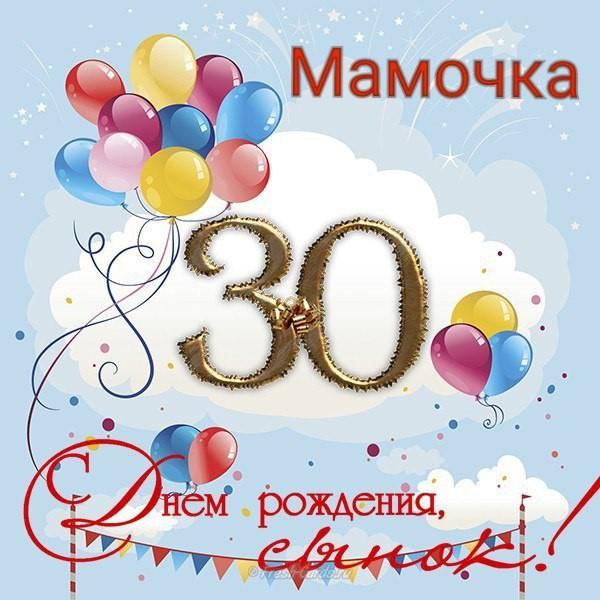 Поздравления с юбилеем маме 30 лет от детей фото