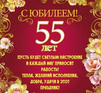 Поздравления с юбилеем 55 лет в прозе поздравления своими