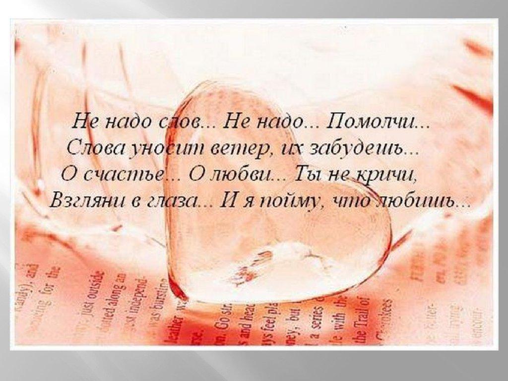 Смс признание в любви любимому мужчине своими словами