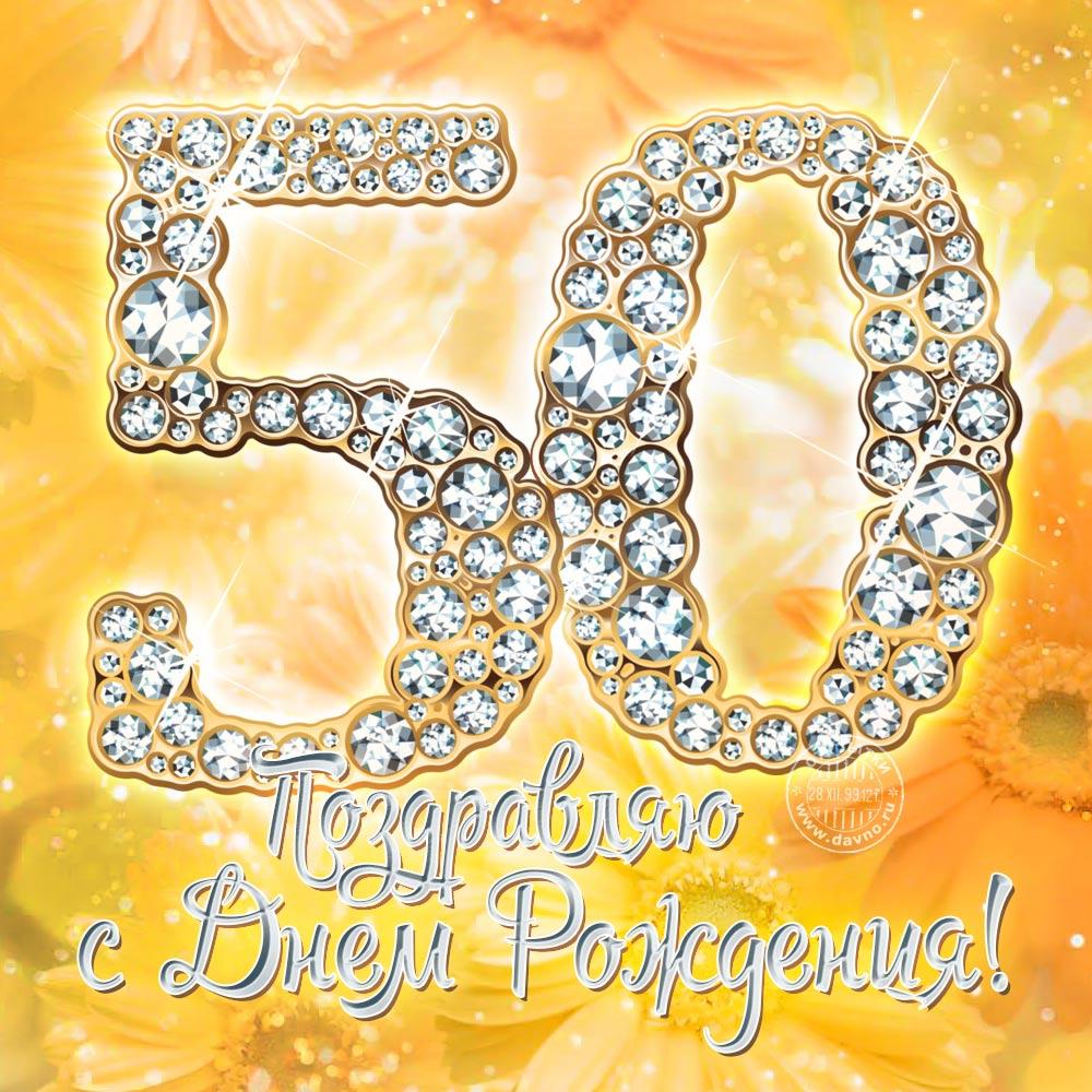 Поздравления на 50 летний юбилей ольги