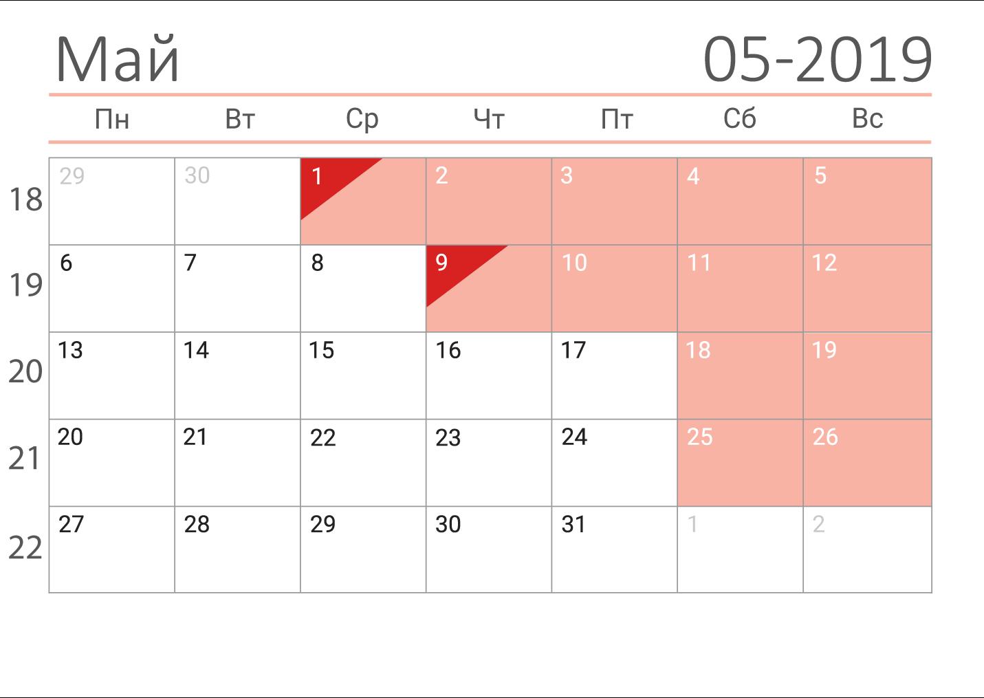 Что изменилось в производственном календаре на май 2019 фото