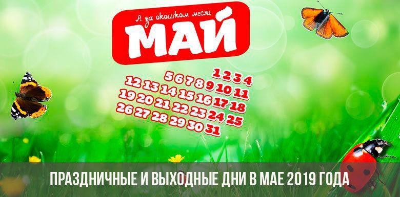 Май 2019 года: календарь, праздничные и выходные дни