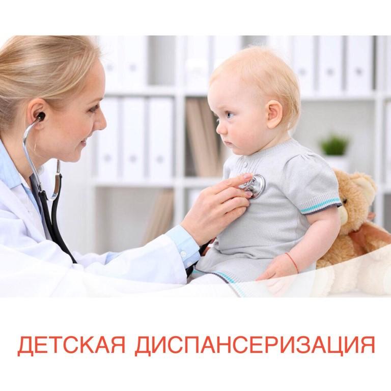 Как проводится проверка у маленьких детей фото