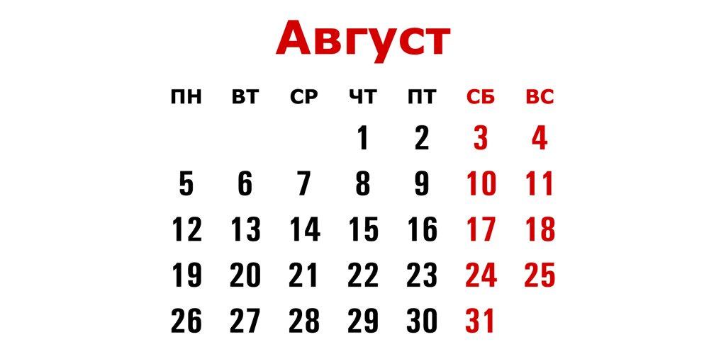 Как россияне будут отдыхать, и работать в августе фото