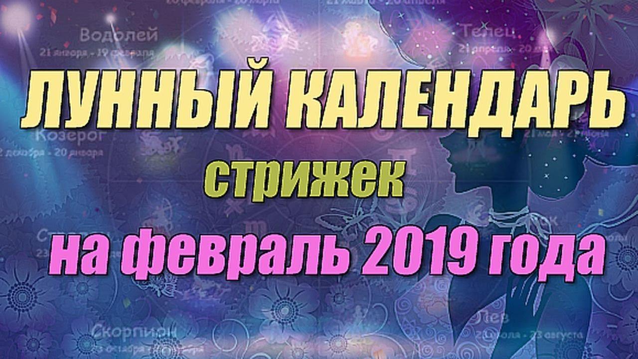 Лунный календарь стрижек на февраль 2019