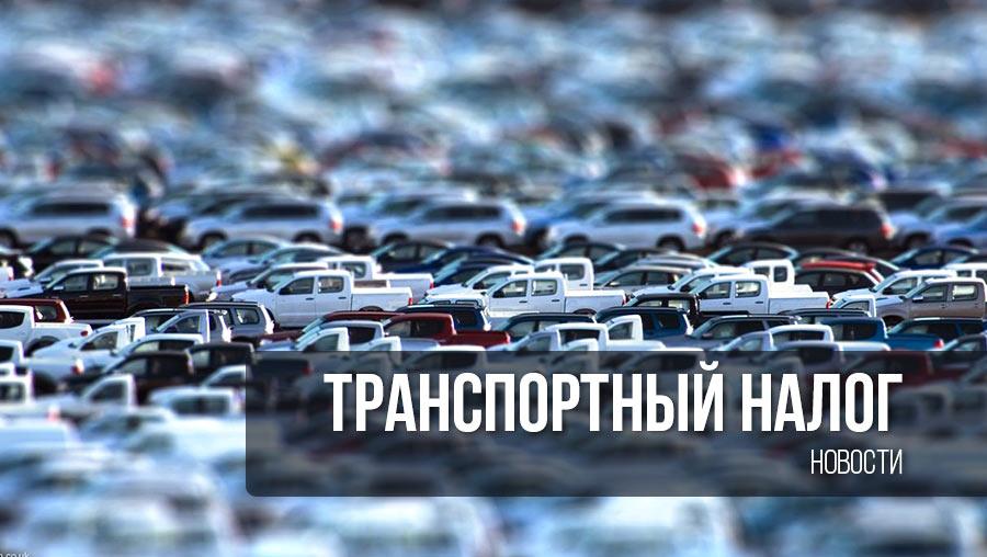 Налог на транспортное средство фото