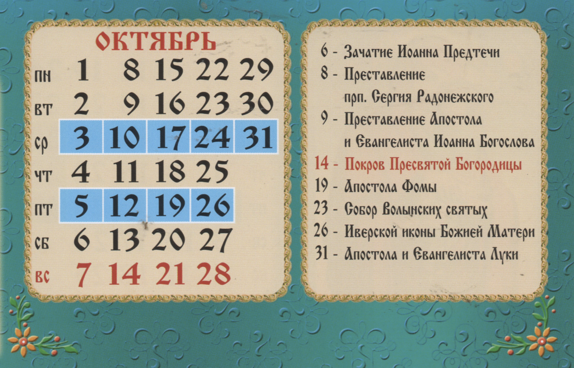 Православные праздники в октябре фото