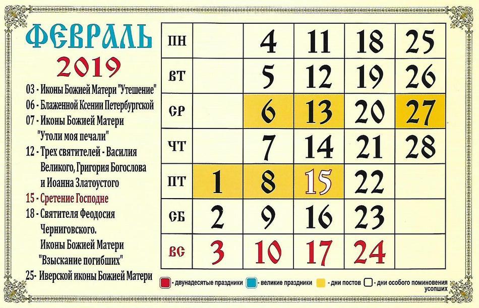 Религиозные празднества в феврале 2019 фото