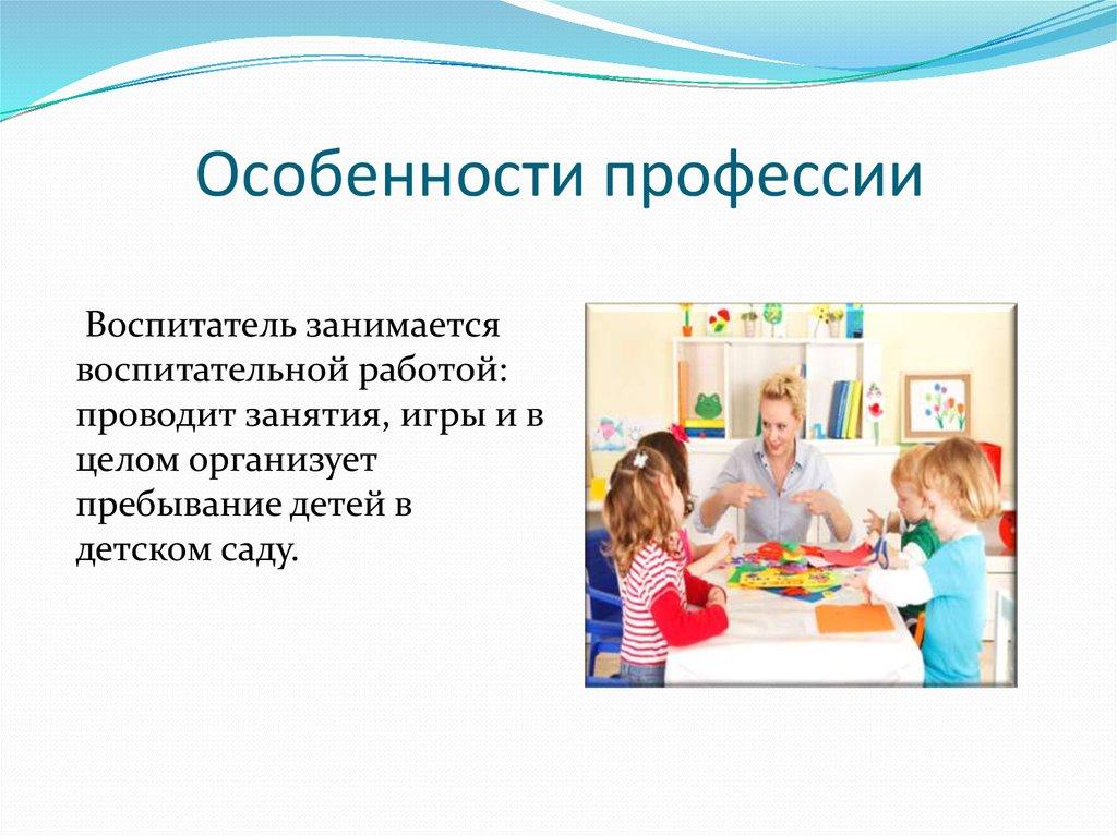 Воспитатель – профессия или призвание фото