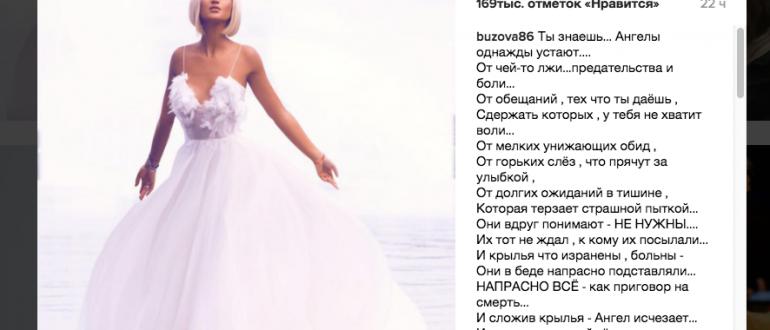 Ольга Бузова разводится с Тарасовым. 2016 год стал их последний!