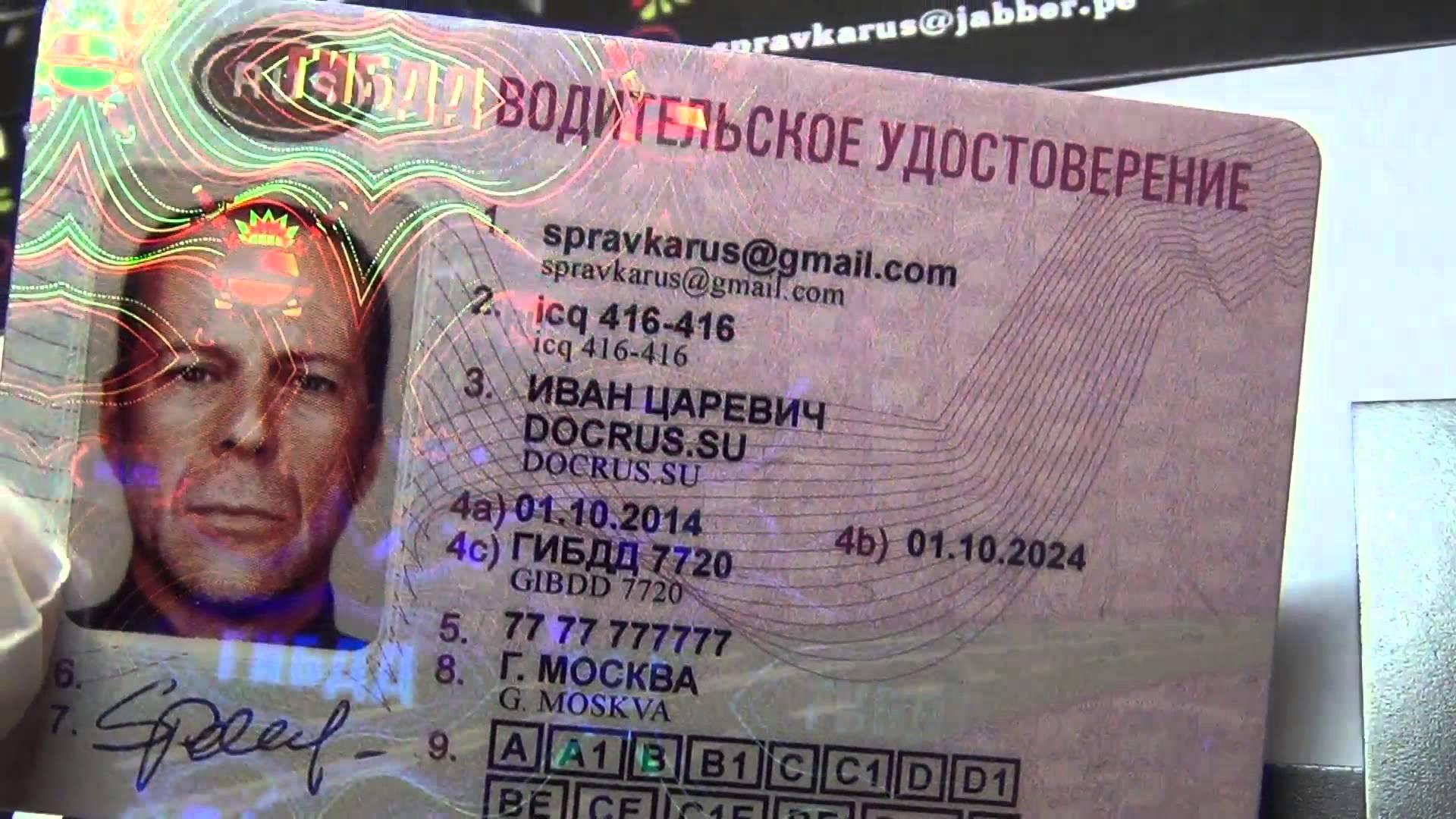 Как сделать водительское удостоверение фото 629