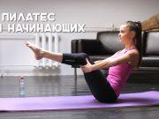 Пилатес для начинающих видео уроки в домашних условиях для похудения
