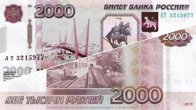 Новые купюры 200 и 2000 рублей фото 2017. Когда появятся и выйдут в оборот