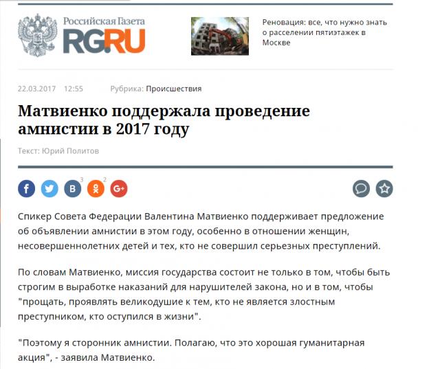 термобелья будет ли амнистия в 2017 в россии термобелья Стоимость