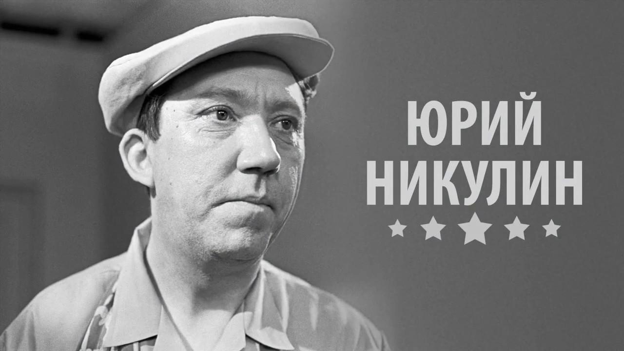Юрий Никулин: биография, личная жизнь, семья, жена, дети — фото