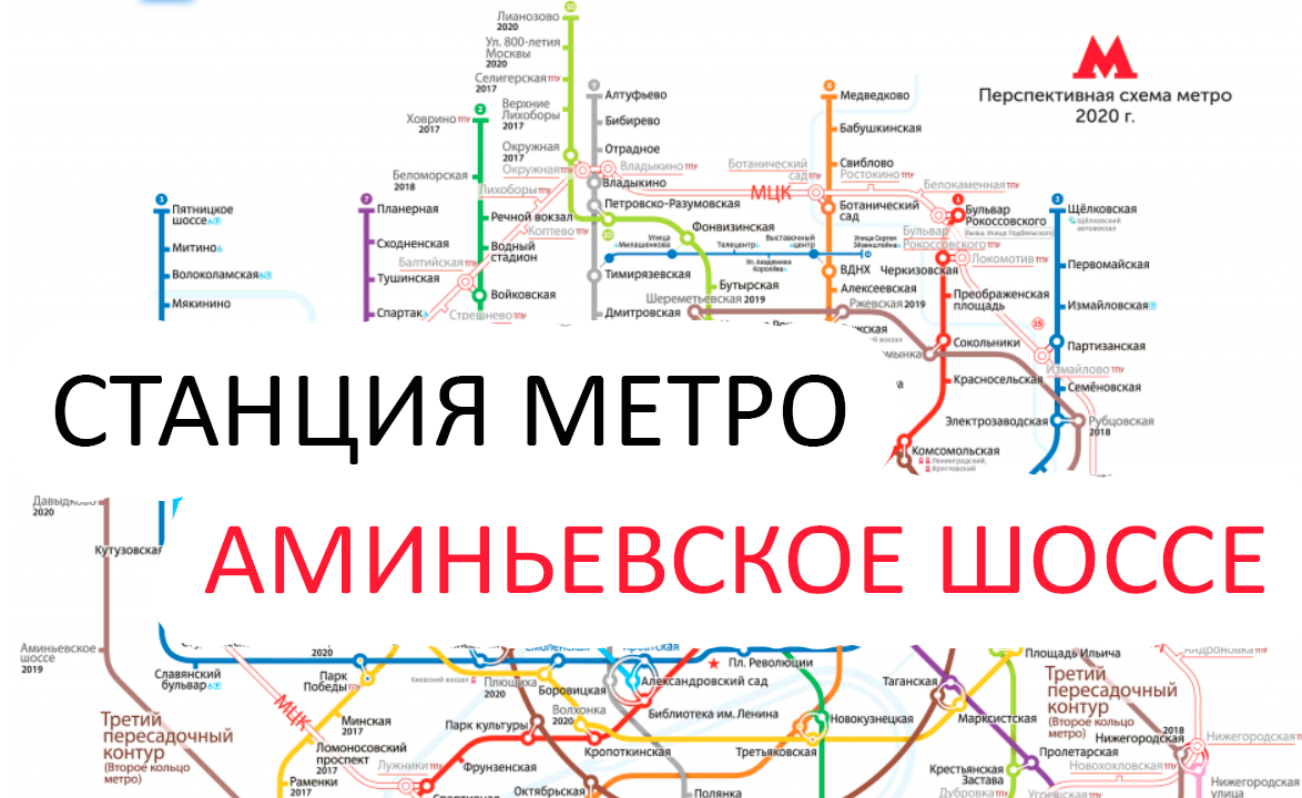 Станция метро в Москве: Аминьевское шоссе. Схема на карте