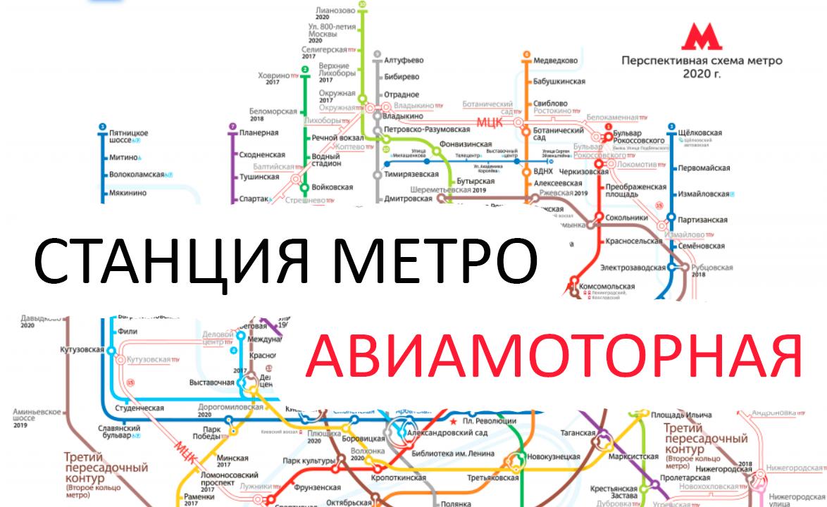 Станция метро в Москве: Авиамоторная. Схема на карте