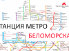 Станция метро в Москве: Беломорская. Схема на карте