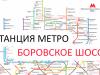 Станция метро в Москве: Боровское шоссе. Схема на карте