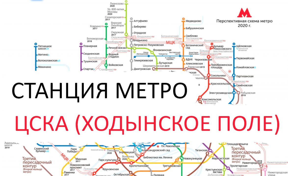"""Станция метро в Москве: ЦСКА (""""Ходынское поле""""). Схема на карте"""