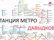 Станция метро в Москве: Давыдково. Схема на карте