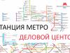 Станция метро в Москве: Деловой центр. Схема на карте