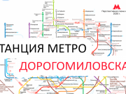 Станция метро в Москве: Дорогомиловская. Схема на карте