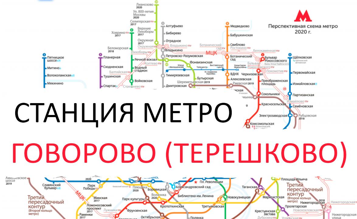 "Станция метро в Москве: Говорово (""Терешково""). Схема на карте"