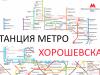 Станция метро в Москве: Хорошёвская. Схема на карте
