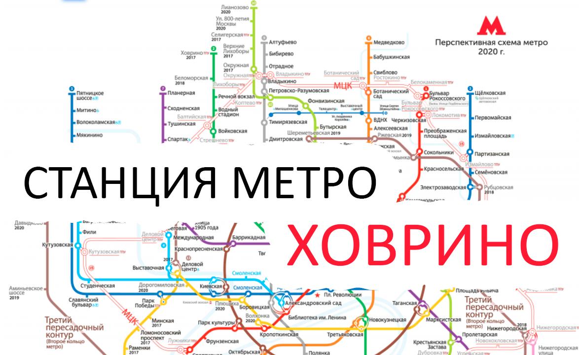 Станция метро в Москве: Ховрино. Схема на карте