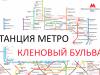 Станция метро в Москве: Кленовый бульвар. Схема на карте