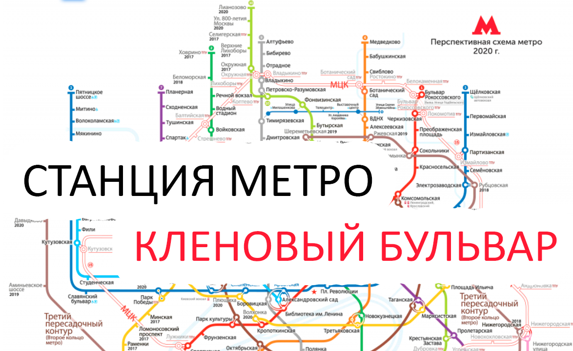 схема метрополитена в москве 2020 год онлайн кредит без поручителей и звонков