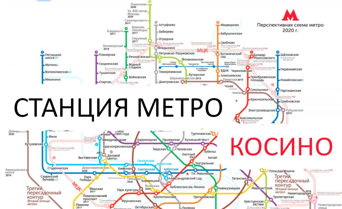 Станция метро в Москве: Косино. Схема на карте